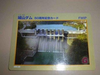 スペシャルカード.jpg