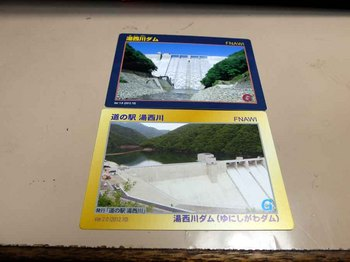 ダムカレーカード表.jpg