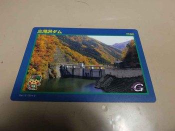 三河沢カード.jpg