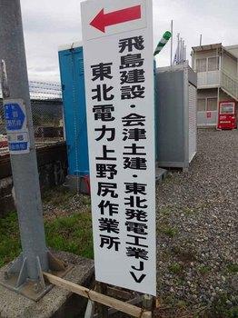 上野尻ダム.jpg