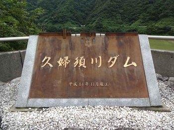 久婦須川ダム.jpg
