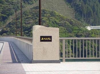 五ケ山ダム.jpg