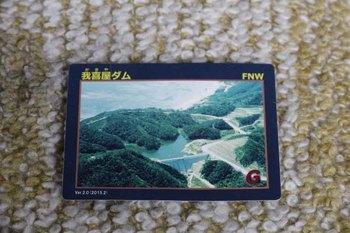 伊平屋村カード.jpg