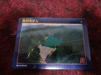 南相木ダムカード.jpg