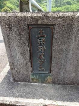 土師野尾ダム.jpg