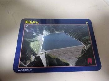 天山ダム.jpg