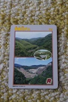 安威川ダムカード.jpg