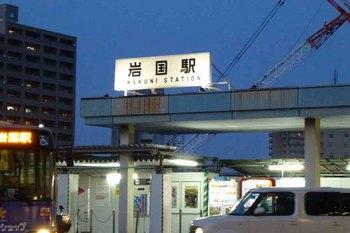 岩国駅.jpg