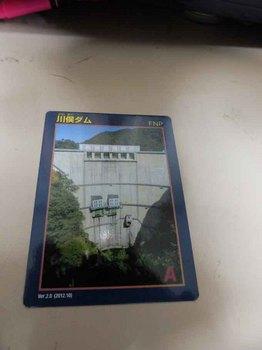 川俣ダムカード.jpg