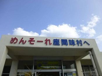 座間味村駅.jpg