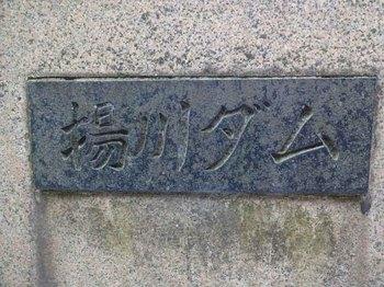 揚川ダム.jpg
