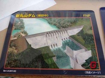 新丸山ダム.jpg