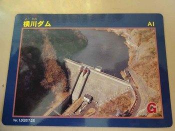 横川ダム.jpg