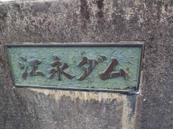 江永ダム.jpg