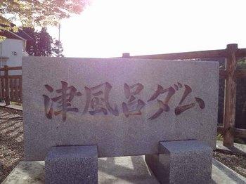 津風呂ダム.jpg