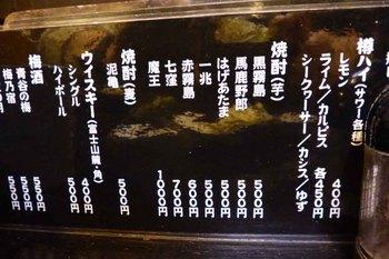焼酎メニュー.jpg