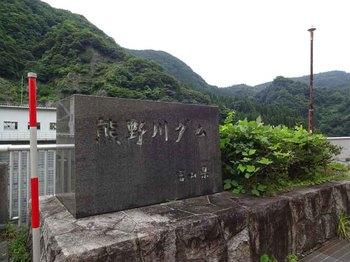 熊野川ダム.jpg