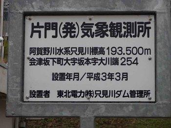 片門ダム.jpg