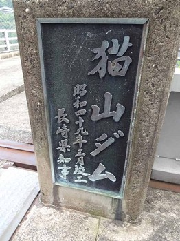 猫山ダム.jpg