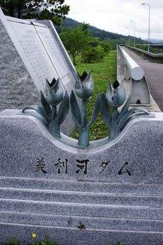 美利河ダム石.jpg