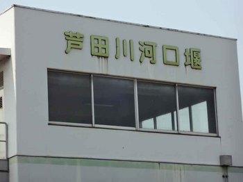 芦田川河口堰.jpg