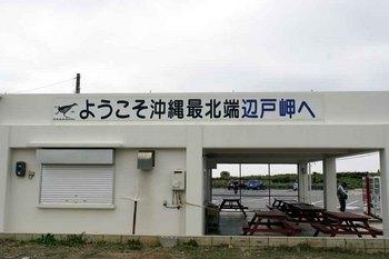 辺戸岬看板.jpg