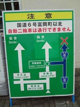 通行禁止.jpg