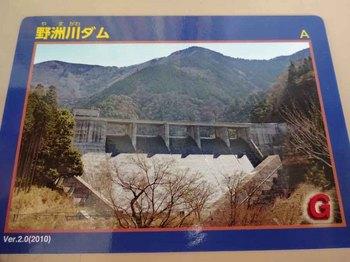 野洲川カード.jpg