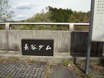 長谷ダム.jpg