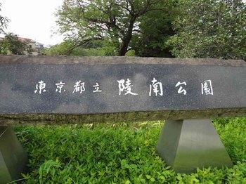 陵南公園.jpg