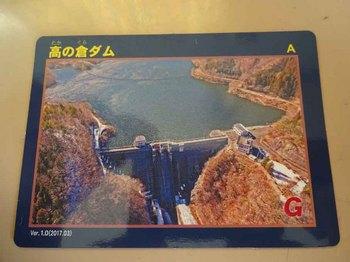 高の倉ダム.jpg