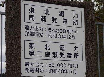 鹿瀬ダム.jpg