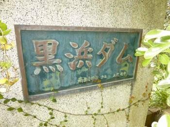 黒浜ダム.jpg
