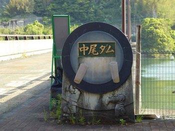 中尾ダム証拠.jpg