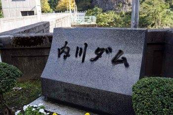 内川ダム.jpg
