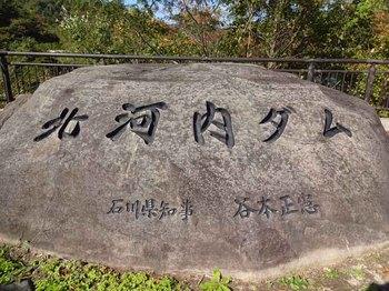 北河内ダム.jpg