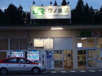 夜鷹ノ巣駅.jpg