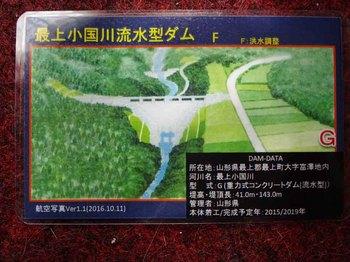 最上小国川ダム.jpg