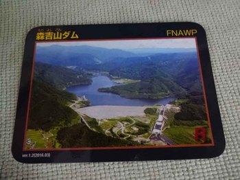 森吉川ダム.jpg