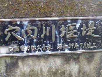穴内川ダム.jpg