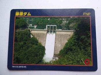藤原ダムカード.jpg
