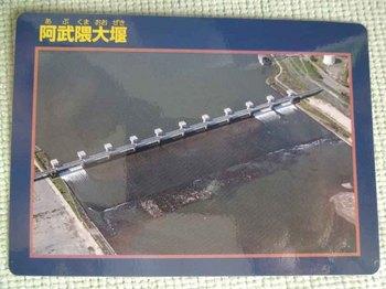 阿武隈大堰.jpg